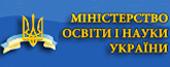 Мінестерство освіти і науки України